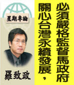 羅致政《星期專論》關心台灣永續發展,必須嚴格監督馬政府