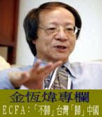 《金恆煒專欄》ECFA:「不歸」台灣「歸」中國