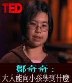 鄒奇奇 : 大人能向小孩學到什麼