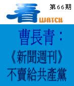 曹長青:《新聞週刊》不賣給共產黨