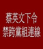 蔡英文下令禁跨黨組連線