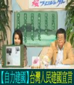 台灣人民建國宣言