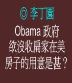 Obama政府欲沒收扁家在美房子的用意是甚﹖◎文/李丁園