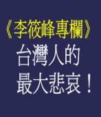 《李筱峰專欄》台灣人的最大悲哀!