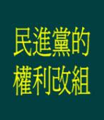 民進黨的權利改組