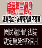 國民黨開的法院 裁定扁延押3個月