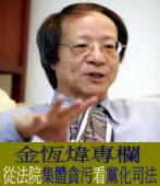 《金恆煒專欄》從法院「集體貪污」看「黨化司法」