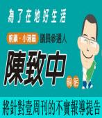 陳致中:將針對壹周刊的不實報導提告
