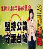 『五都全贏台灣再起』昭姿社長在募款餐會上的致詞
