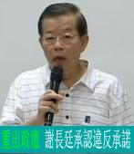 重出政壇 謝長廷承認違反承諾