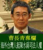 《曹長青專欄》 海外台灣人挺陳水扁司法人權
