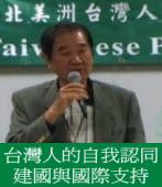 台灣人的自我認同•建國與國際支持╱◎陳唐山