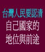 自由社論:台灣人民要認清自己國家的地位與前途