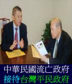 中華民國流亡政府接待台灣平民政府