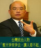蘇貞昌說,台灣政治人物「整天爭來爭去,讓人看不起」息