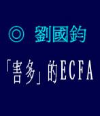 「害 多」的 E C F A/◎劉國鈞