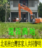 《還我農地》北美洲台灣客家人共同聲明記者會