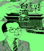 台灣論 - 台灣的真正地位 / 漫畫家:?奈津子 著