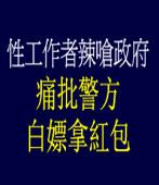 性工作者辣嗆政府 痛批警方白嫖拿紅包