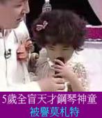 韓國5歲全盲天才鋼琴神童 被譽莫札特