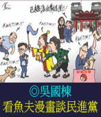 看魚夫漫畫談民進黨/◎吳國棟