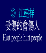 受傷的會傷人 Hurt people hurt people/◎江建祥