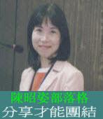 分享才能團結 /◎陳昭姿
