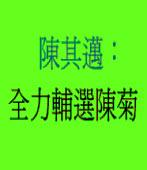 陳其邁:全力輔選陳菊