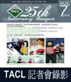 《TACL 25th周年》記者會