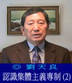 認識集體主義專制 (2) /◎ 劉天良