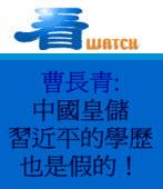 曹長青:中國皇儲習近平的學歷也是假的!