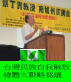 8月22日蔡丁貴教授美國南加州演講 - 台灣民族自我解放