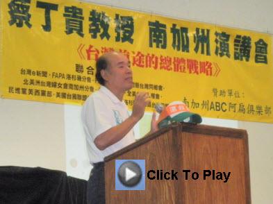 蔡丁貴教授美國加州演講