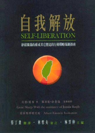 Self Liberation 自我解放