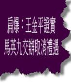 扁爆:王金平證實馬英九交辦取消禮遇