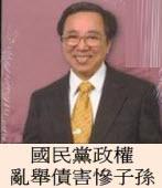 國民黨政權亂舉債害慘子孫/◎ 李鴻禧