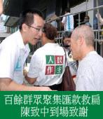 百餘群眾聚集匯款救扁 陳致中到場致謝