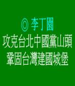 攻克台北中國黨山頭  鞏固台灣建國城堡 ◎文/李丁園