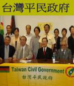 台灣平民政府記者會: 城仲模何瑞元談法理建國