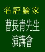 名評論家曹長青先生演講會
