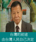 台灣的前途由台灣人民自己決定 ◎黃森元