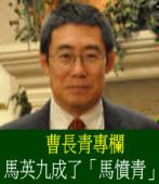 《曹長青專欄》 馬英九成了「馬憤青」