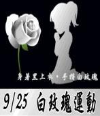 925 白玫瑰運動,需要你的協助