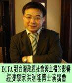 ECFA的玄機與後續對台灣政經影響