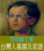 台灣人墓園及家譜/◎周明峰