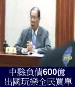 中縣負債600億  出國玩樂全民買單