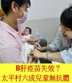 B肝疫苗失效?太平村六成兒童無抗體