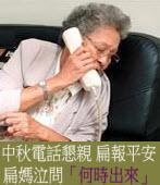 中秋電話懇親 扁報平安 扁媽泣問「何時出來」