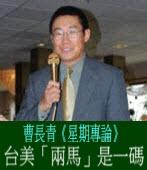 《星期專論》台美「兩馬」是一碼  ◎ 曹長青