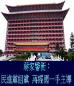蔣家警衛:民進黨組黨 蔣經國一手主導